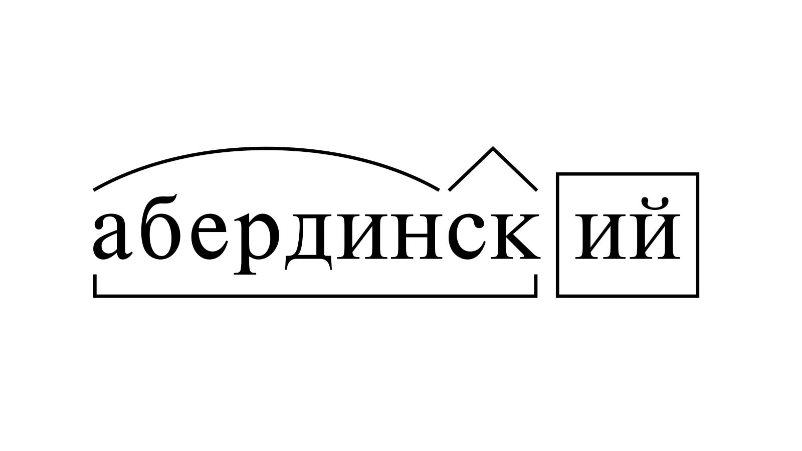 Разбор слова «абердинский» по составу