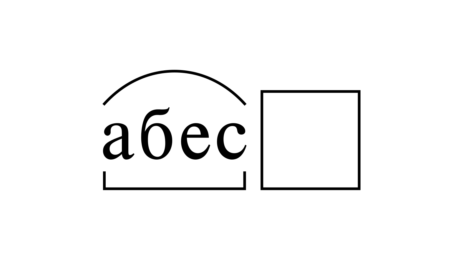 Разбор слова «абес» по составу