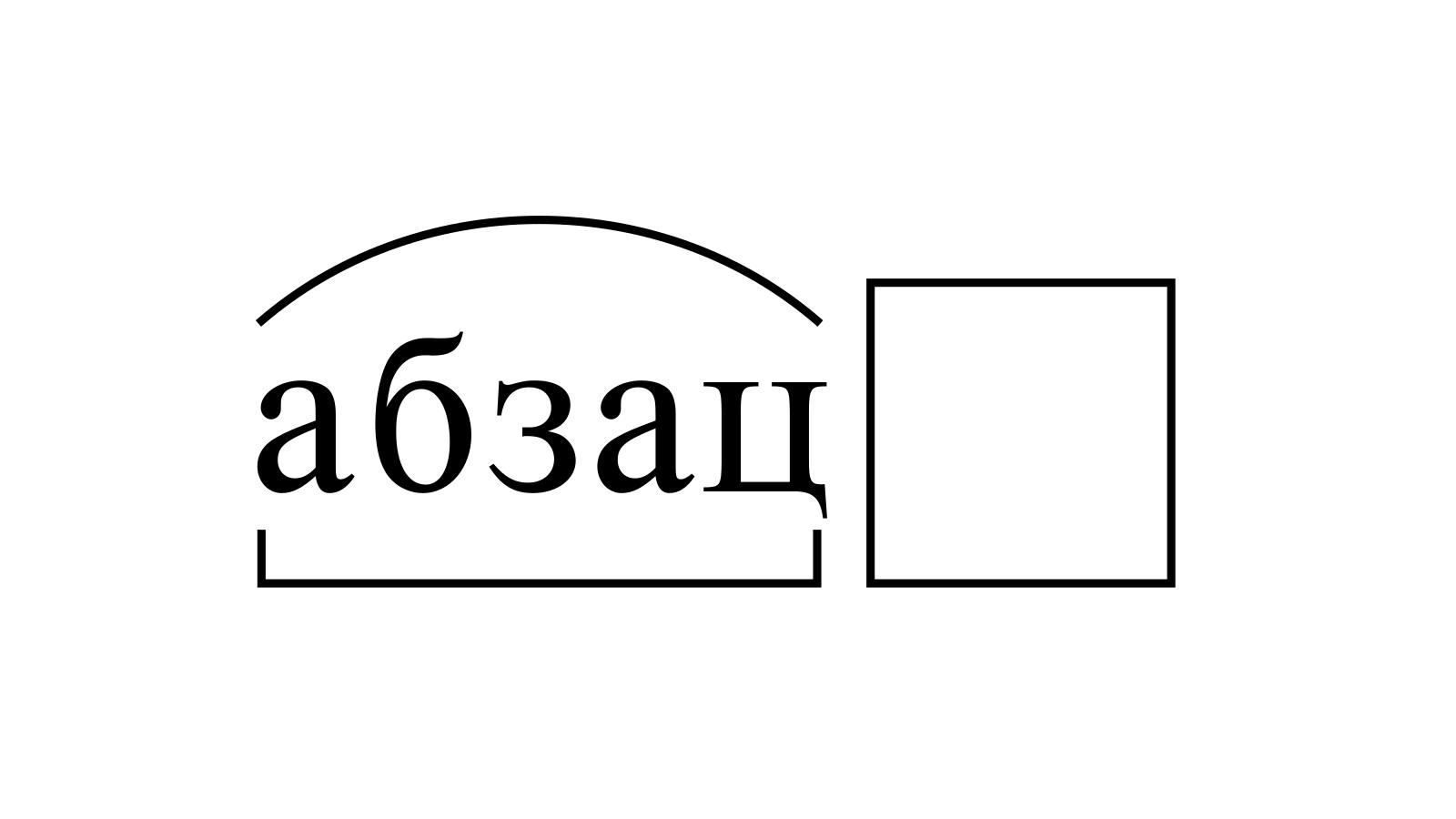 Разбор слова «абзац» по составу