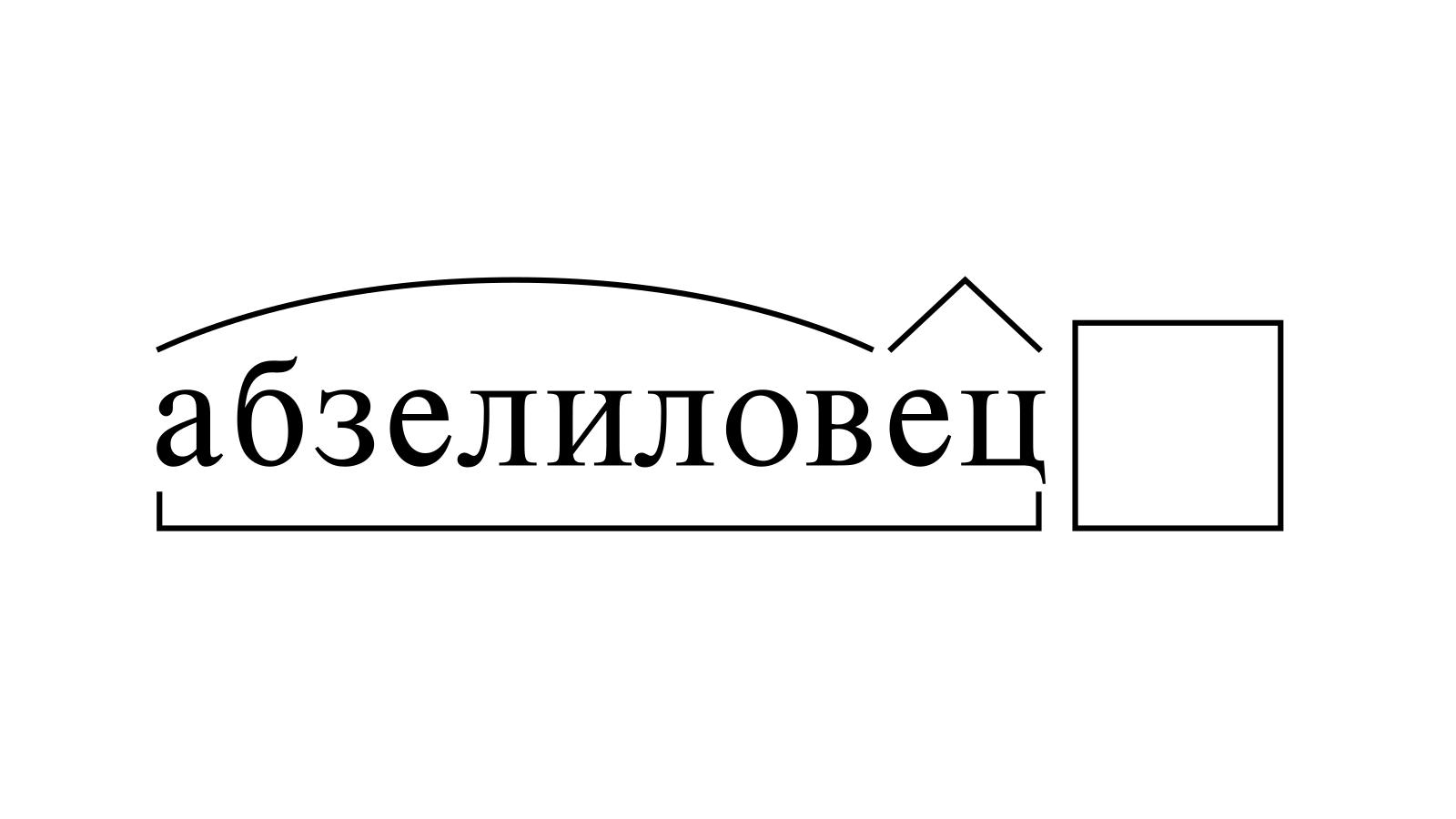 Разбор слова «абзелиловец» по составу
