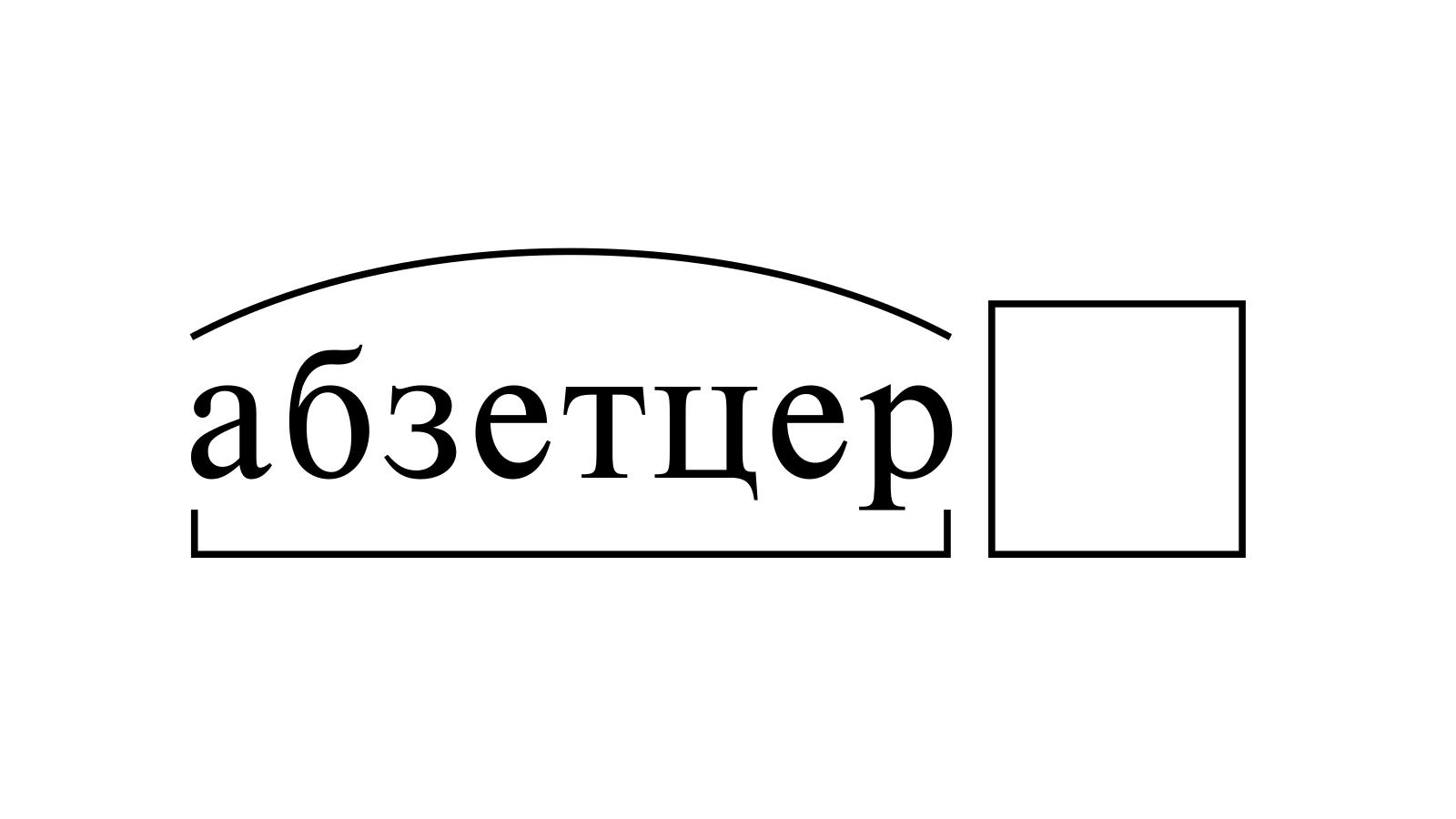 Разбор слова «абзетцер» по составу