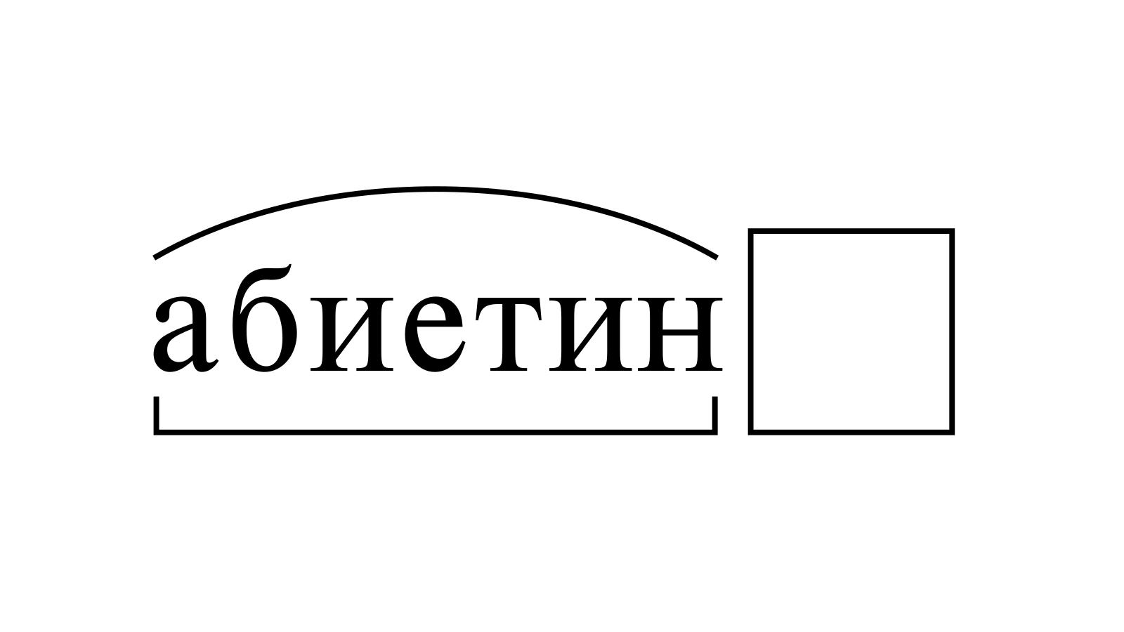 Разбор слова «абиетин» по составу