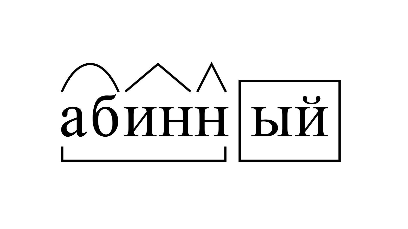 Разбор слова «абинный» по составу