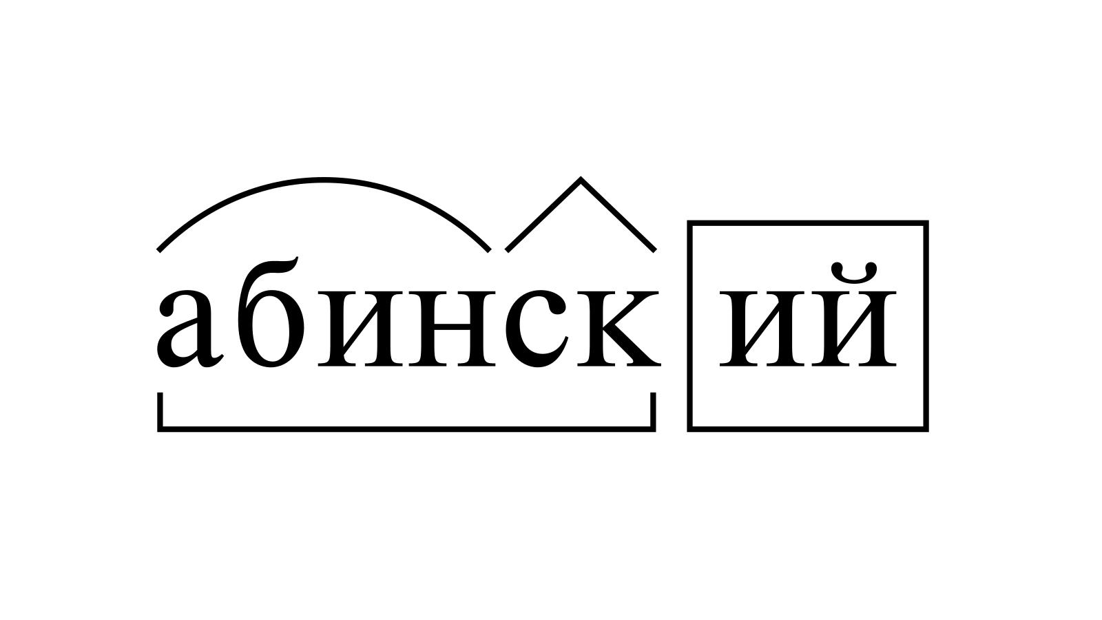 Разбор слова «абинский» по составу