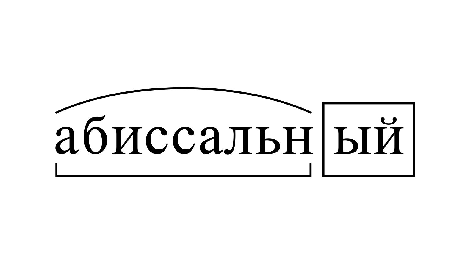 Разбор слова «абиссальный» по составу