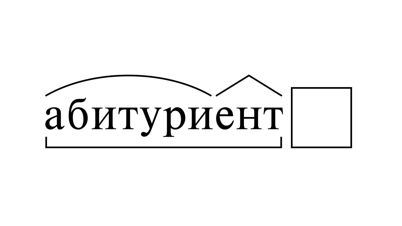 Разбор слова «абитуриент» по составу