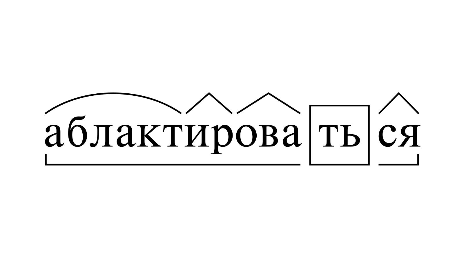 Разбор слова «аблактироваться» по составу