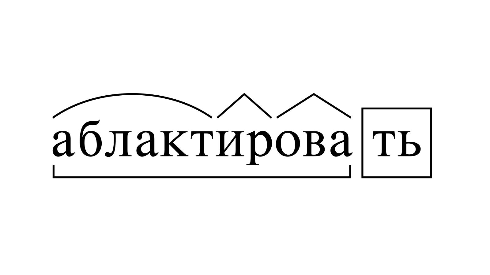 Разбор слова «аблактировать» по составу