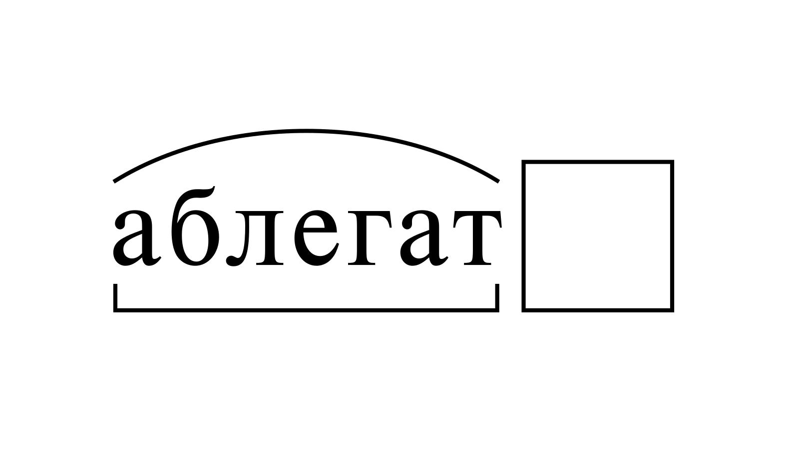 Разбор слова «аблегат» по составу
