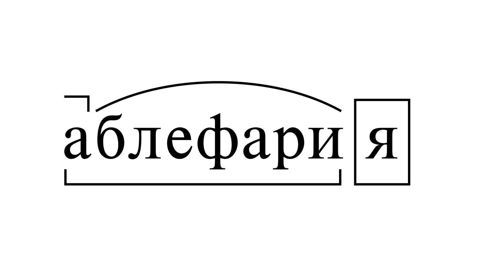Разбор слова «аблефария» по составу