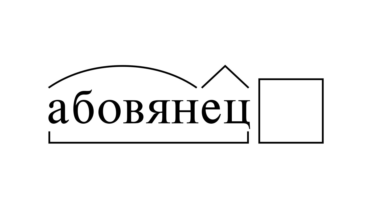 Разбор слова «абовянец» по составу