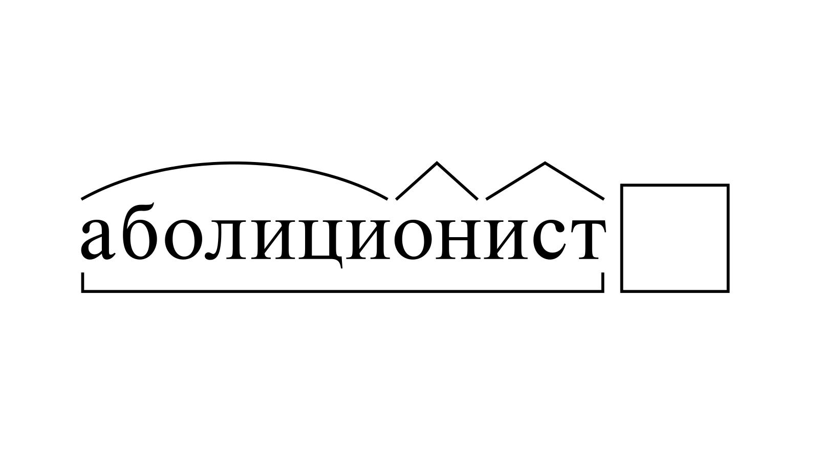 Разбор слова «аболиционист» по составу