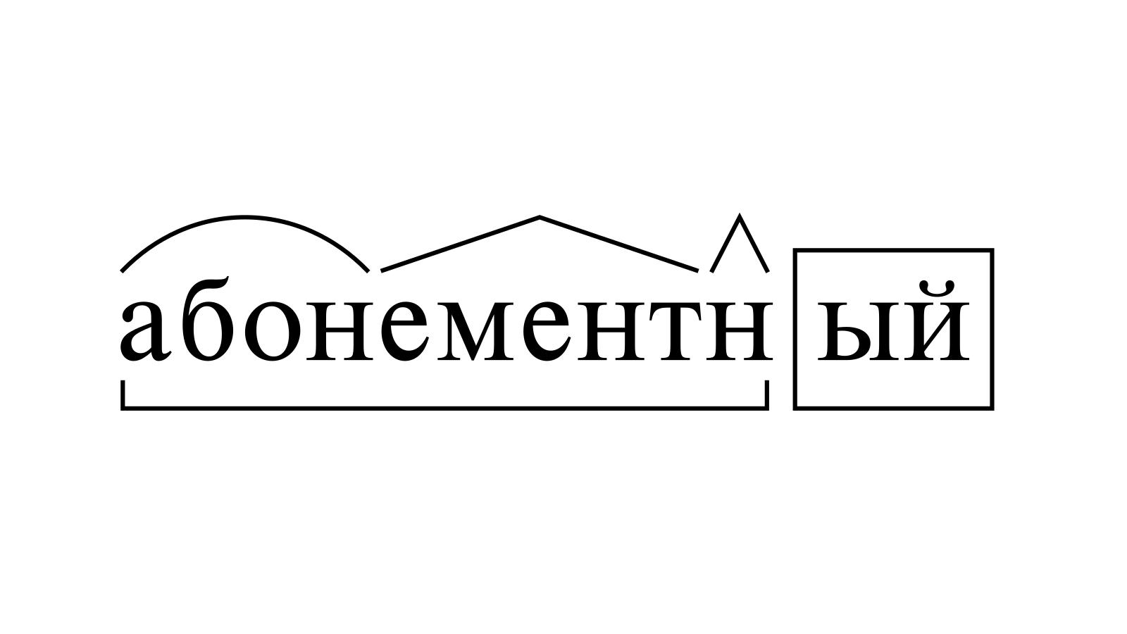 Разбор слова «абонементный» по составу