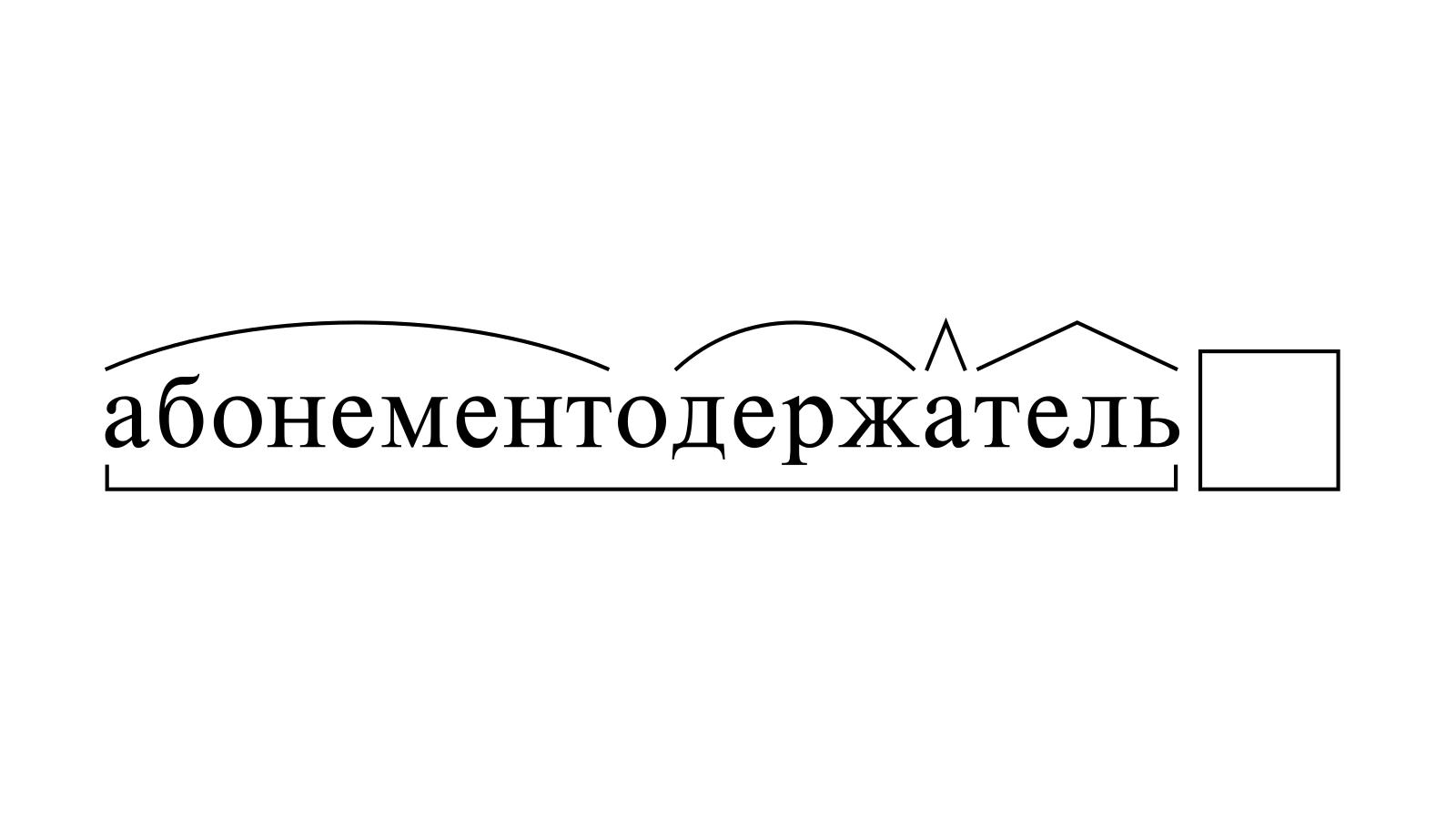 Разбор слова «абонементодержатель» по составу
