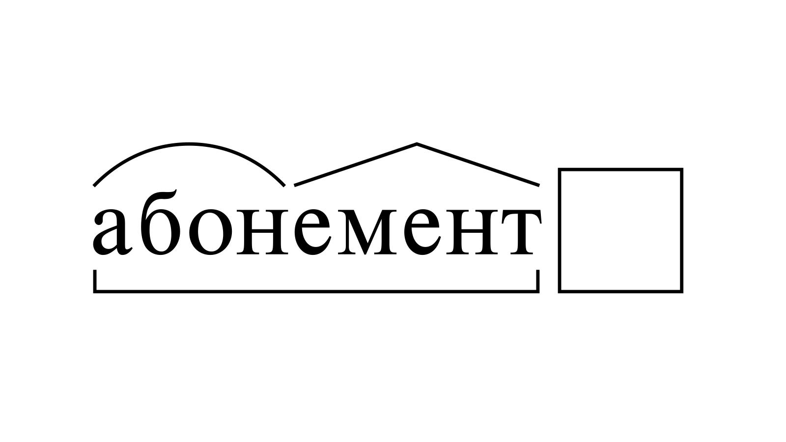 Разбор слова «абонемент» по составу