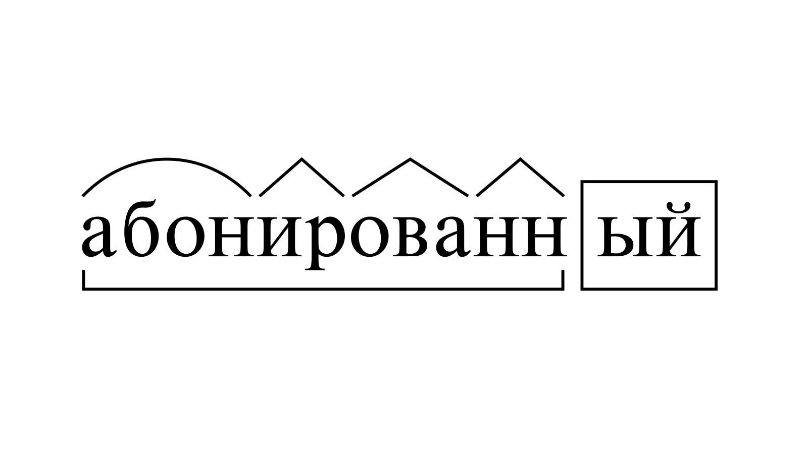 Разбор слова «абонированный» по составу