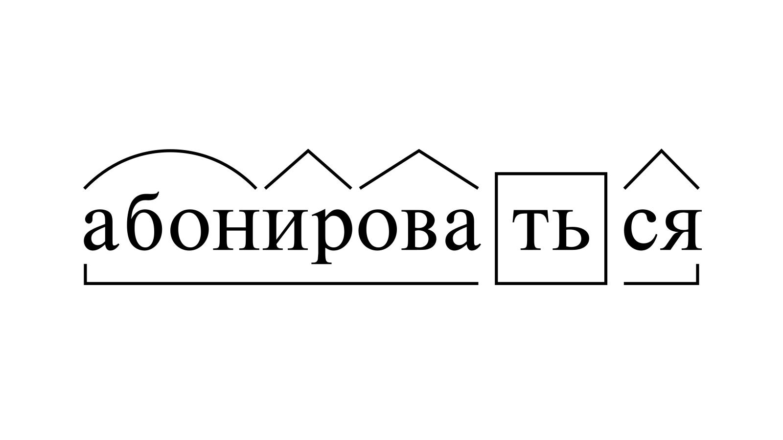 Разбор слова «абонироваться» по составу