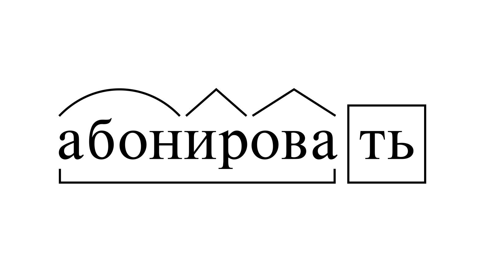 Разбор слова «абонировать» по составу