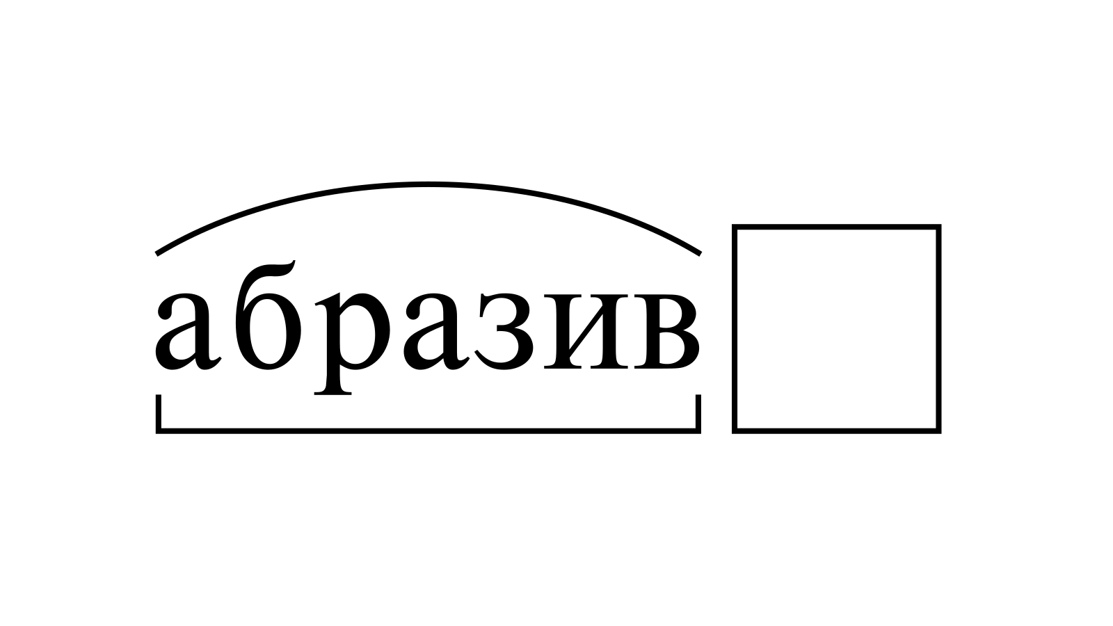 Разбор слова «абразив» по составу
