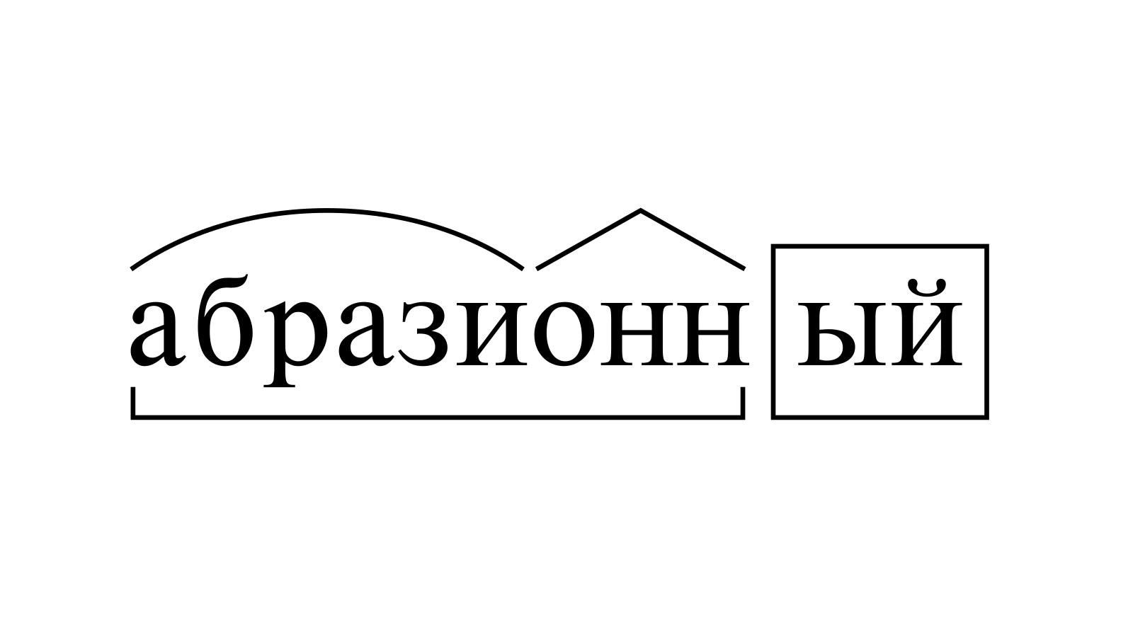 Разбор слова «абразионный» по составу