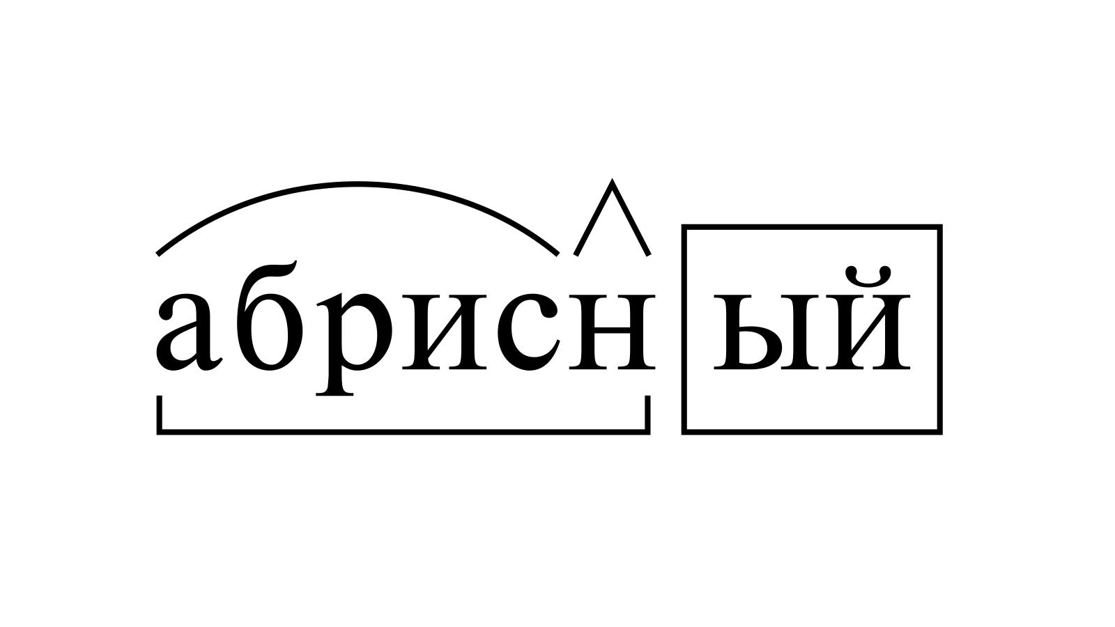 Разбор слова «абрисный» по составу