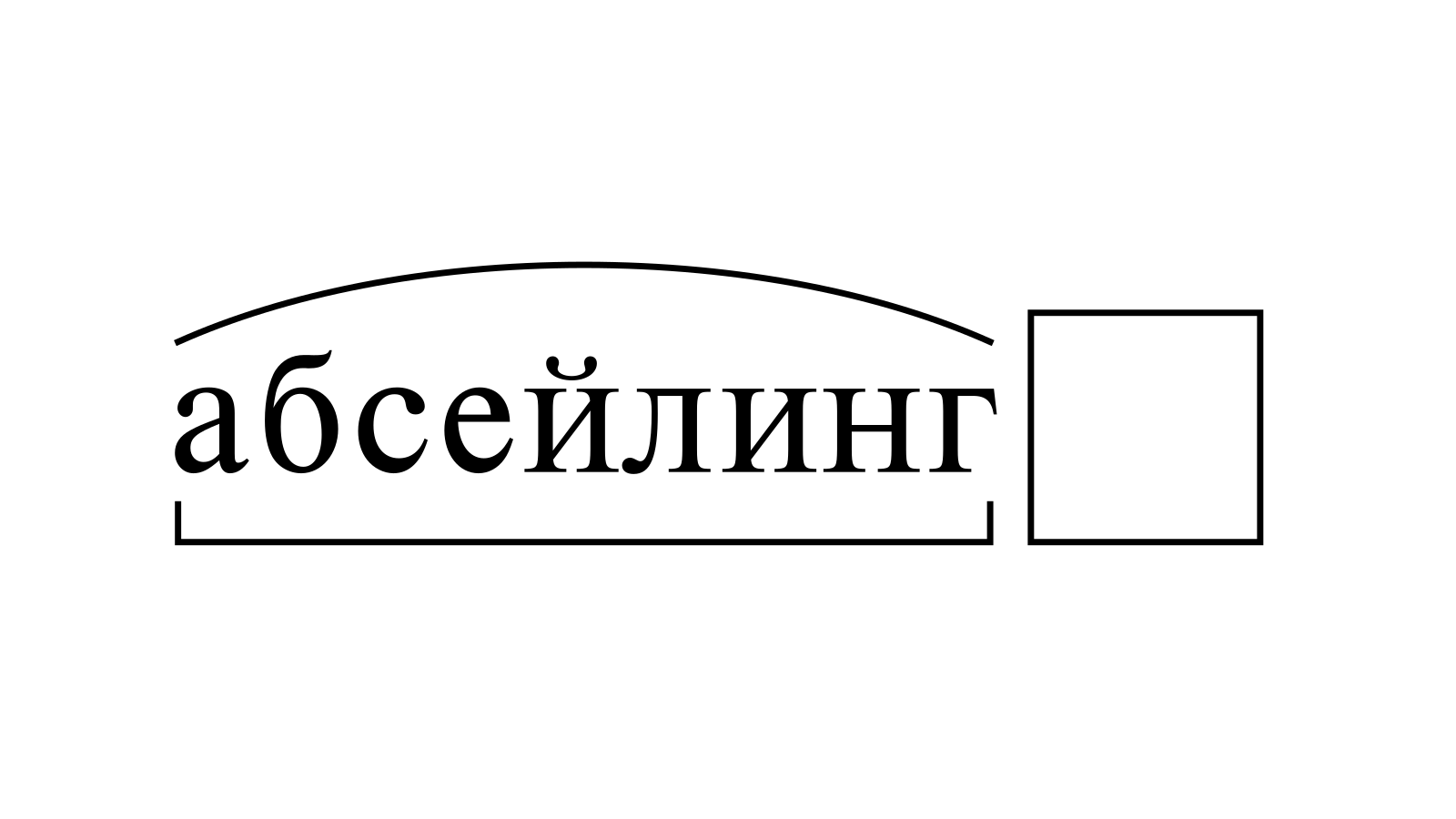 Разбор слова «абсейлинг» по составу