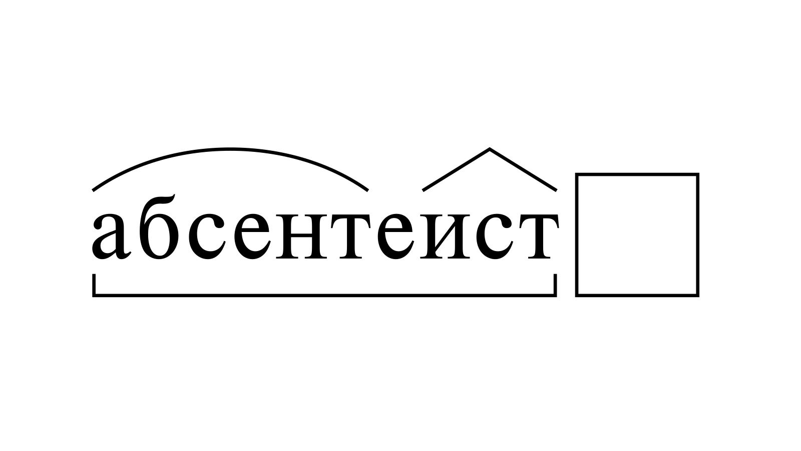 Разбор слова «абсентеист» по составу