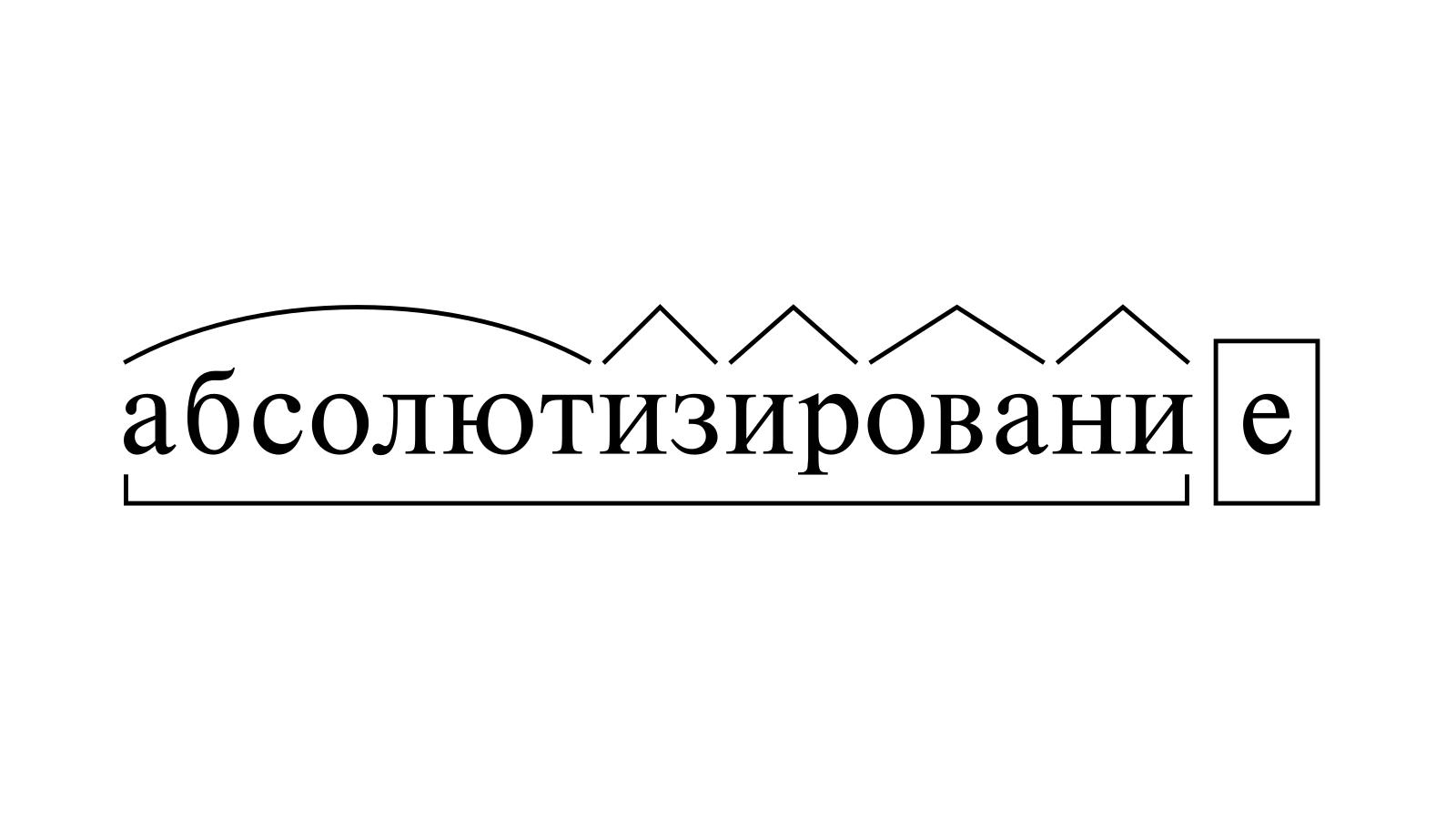 Разбор слова «абсолютизирование» по составу