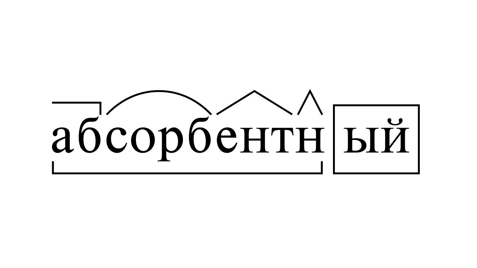Разбор слова «абсорбентный» по составу