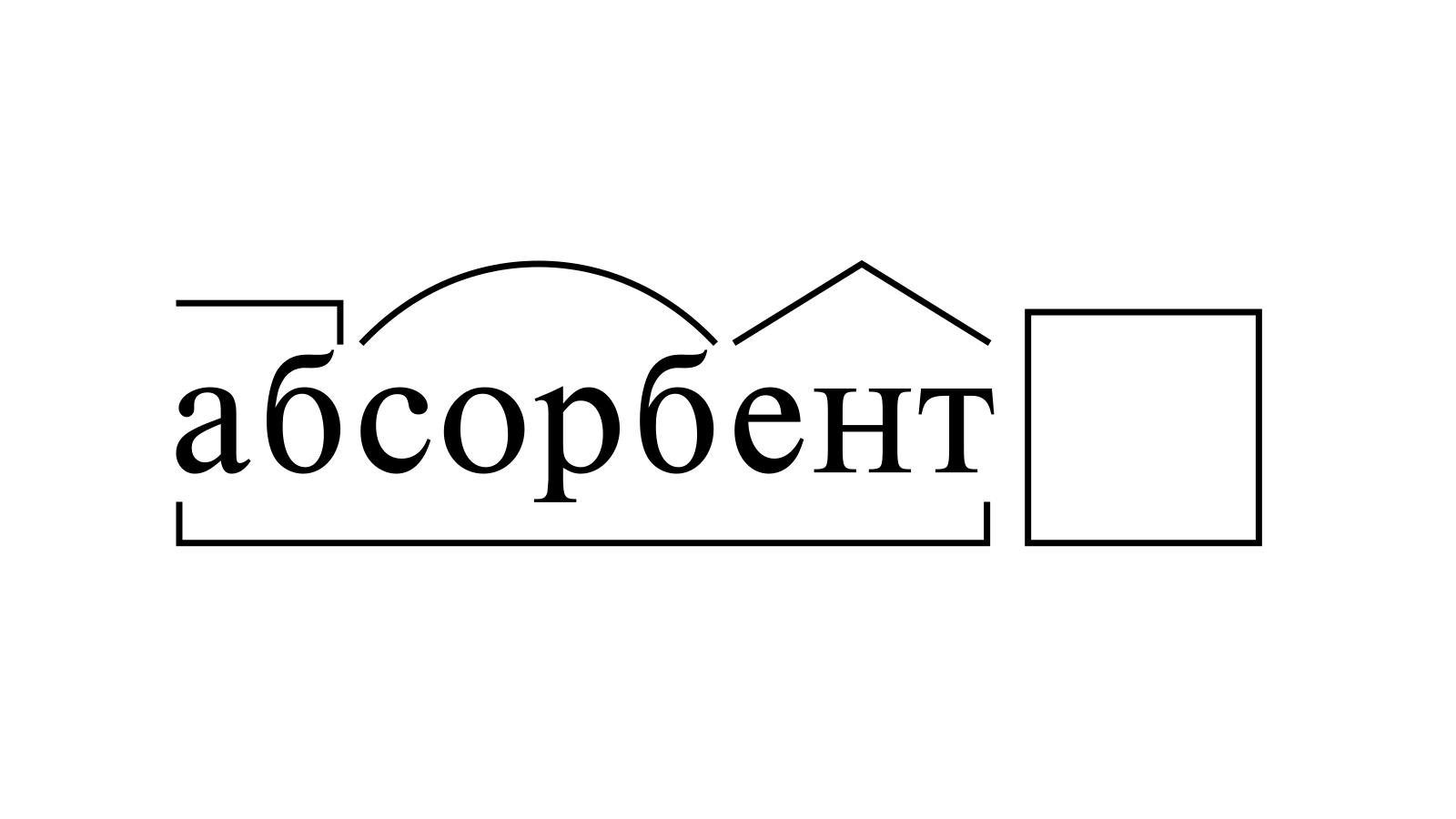 Разбор слова «абсорбент» по составу