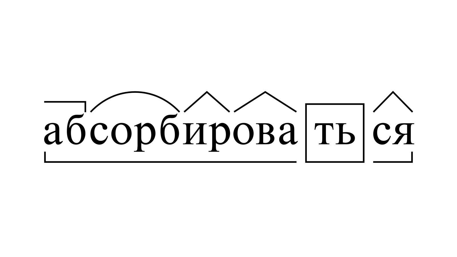 Разбор слова «абсорбироваться» по составу