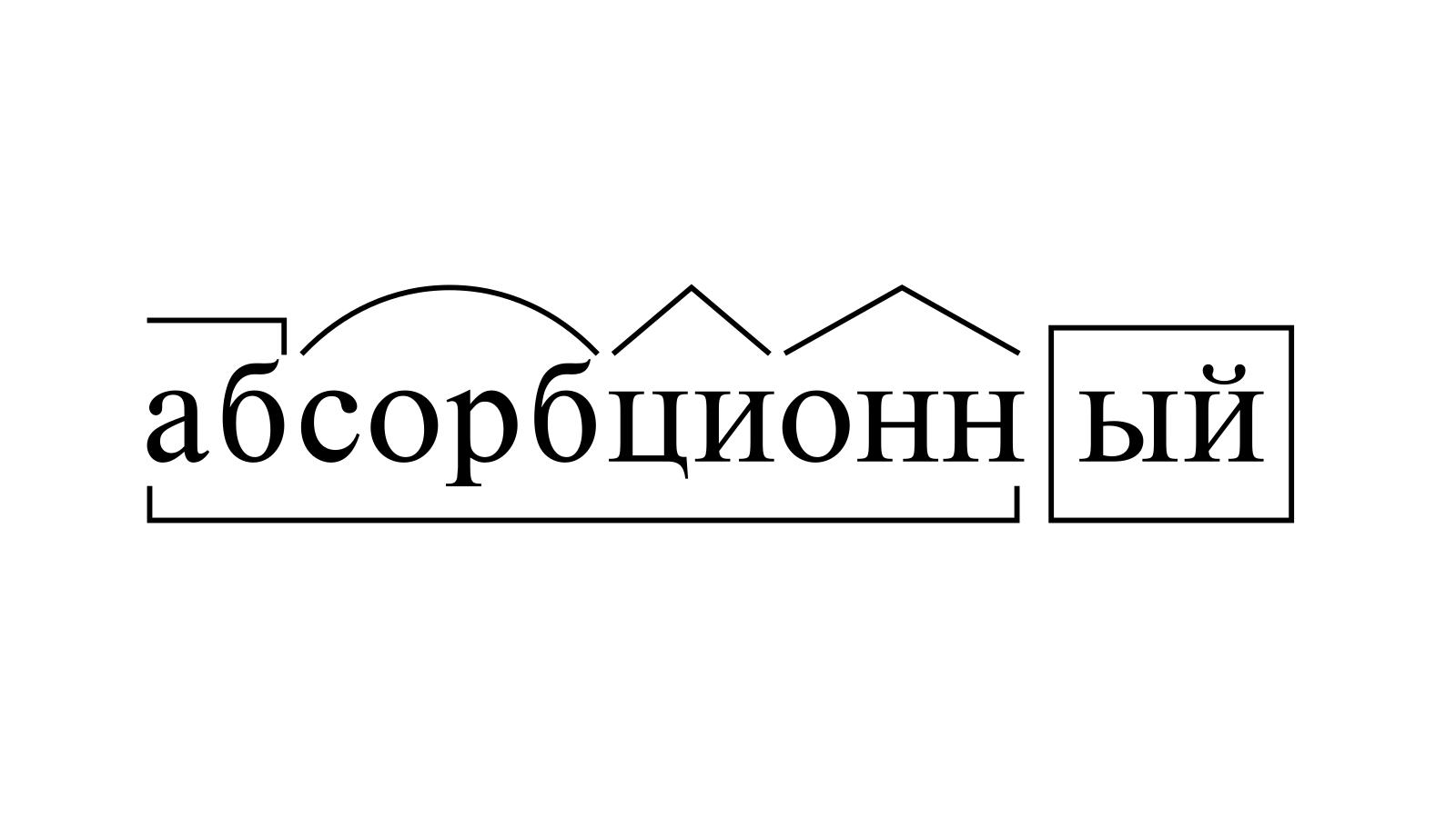 Разбор слова «абсорбционный» по составу