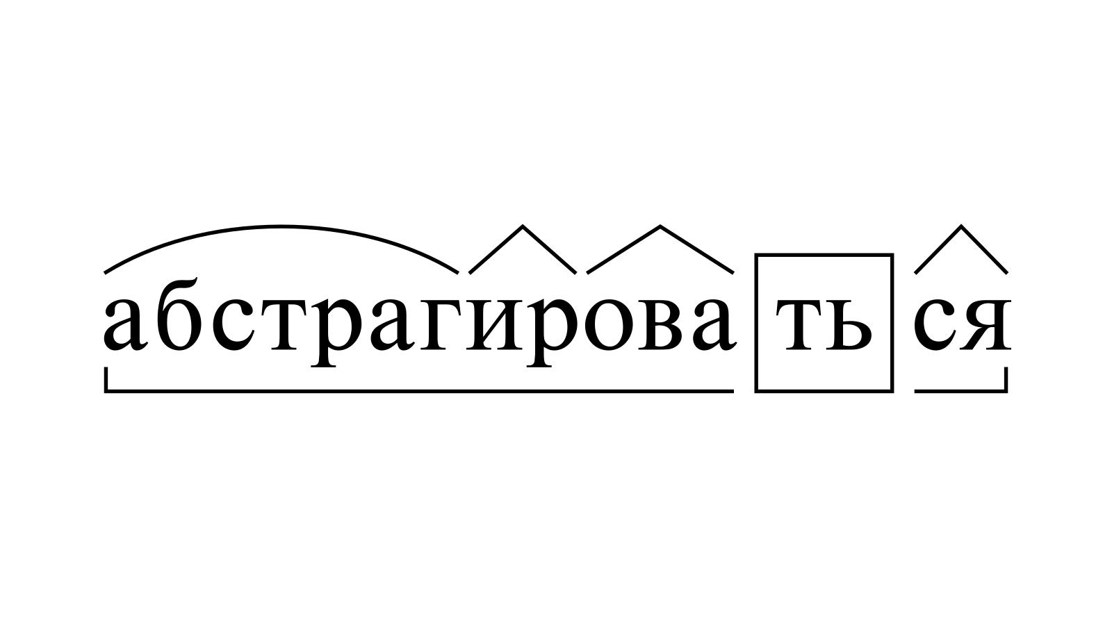 Разбор слова «абстрагироваться» по составу