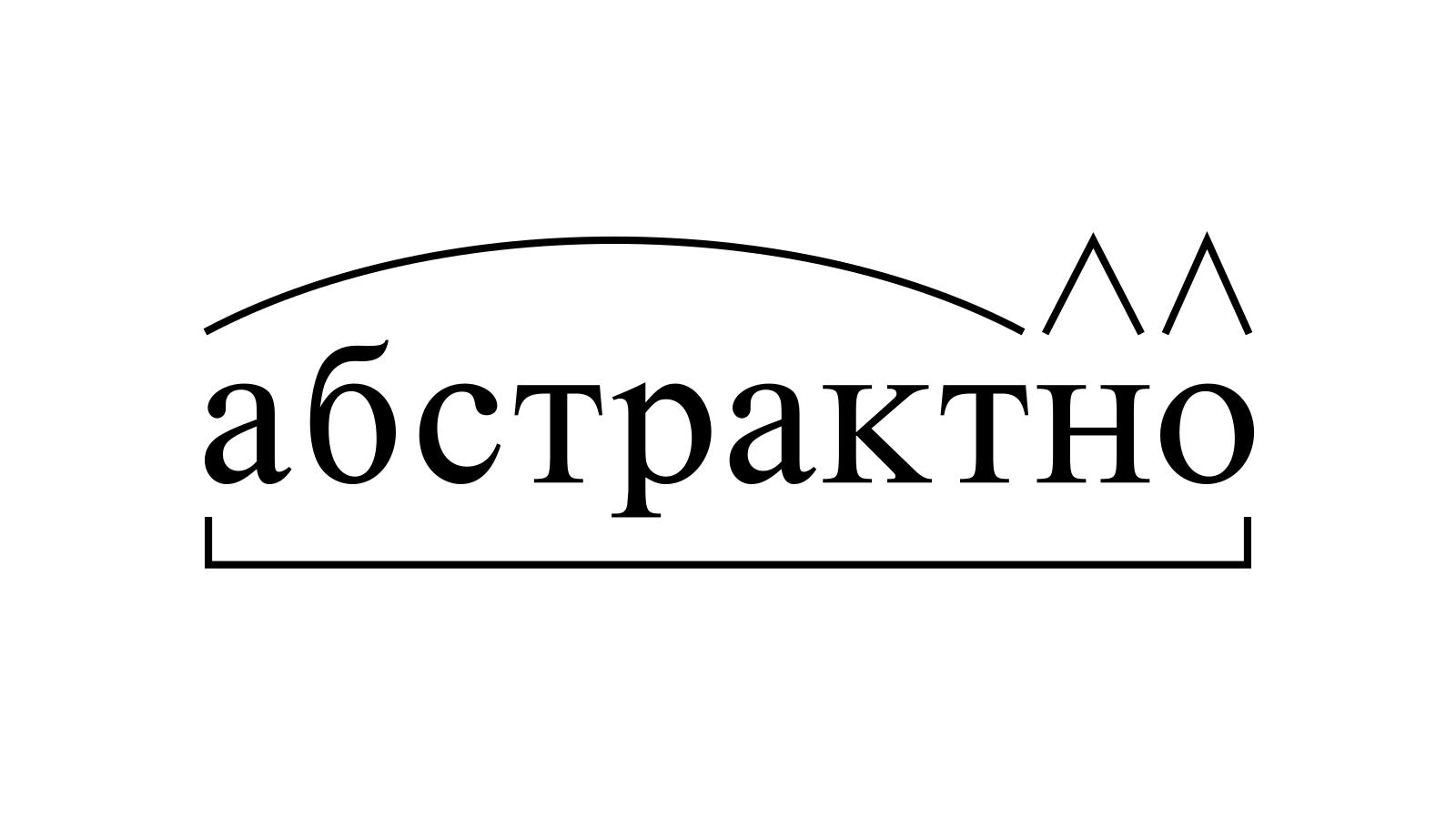 Разбор слова «абстрактно» по составу