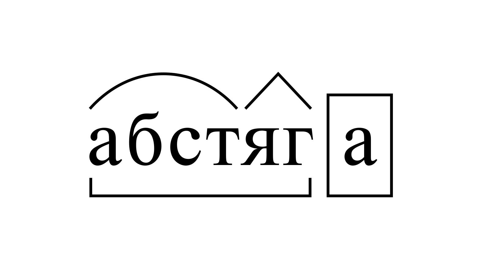 Разбор слова «абстяга» по составу