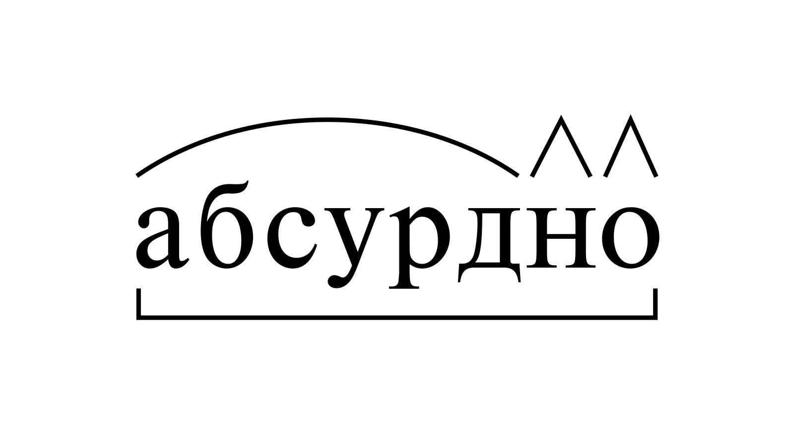 Разбор слова «абсурдно» по составу