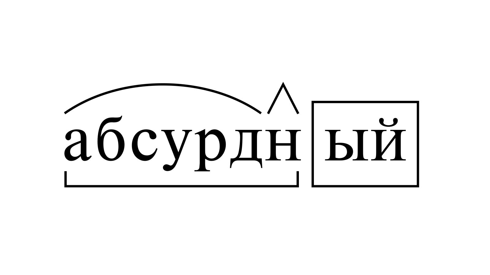 Разбор слова «абсурдный» по составу