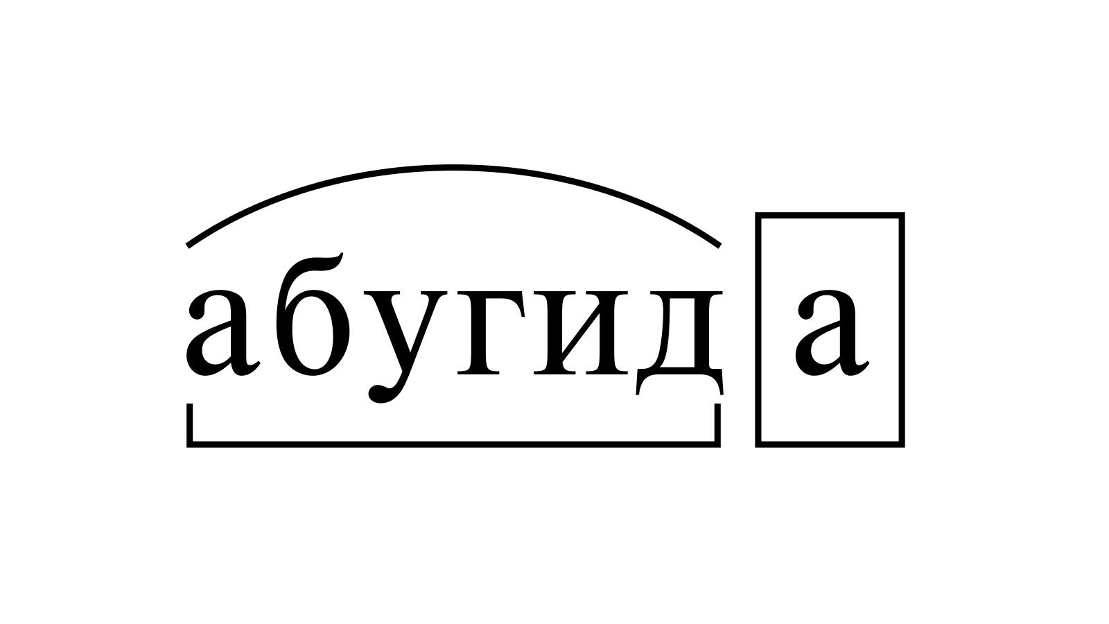 Разбор слова «абугида» по составу