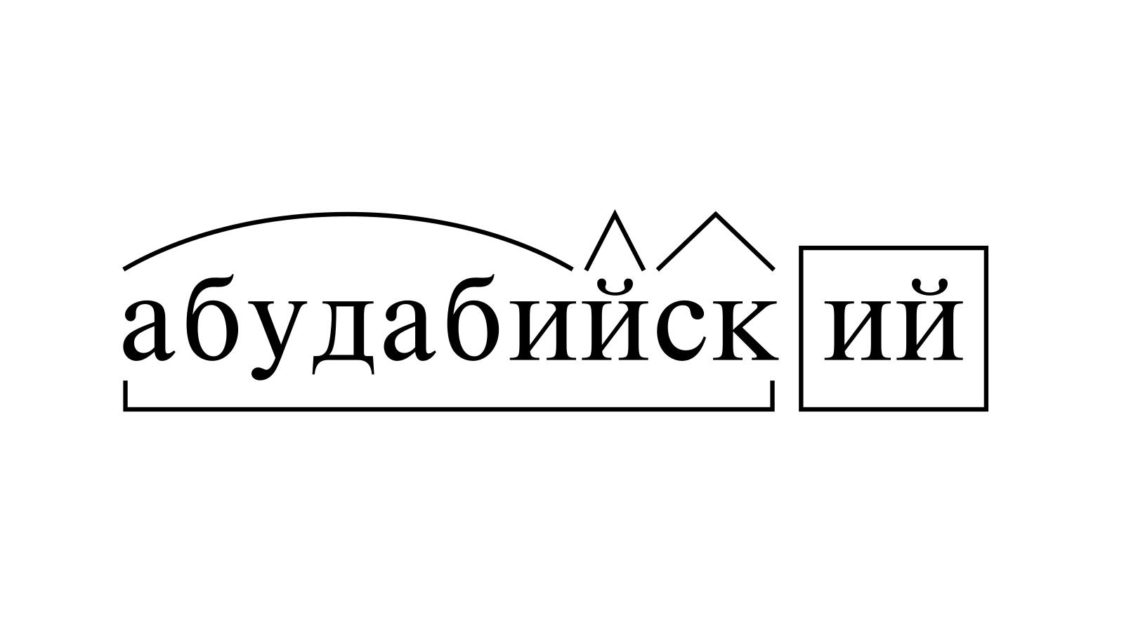 Разбор слова «абудабийский» по составу
