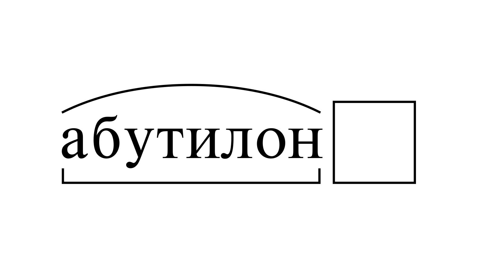 Разбор слова «абутилон» по составу