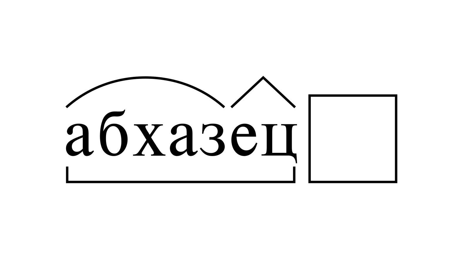 Разбор слова «абхазец» по составу