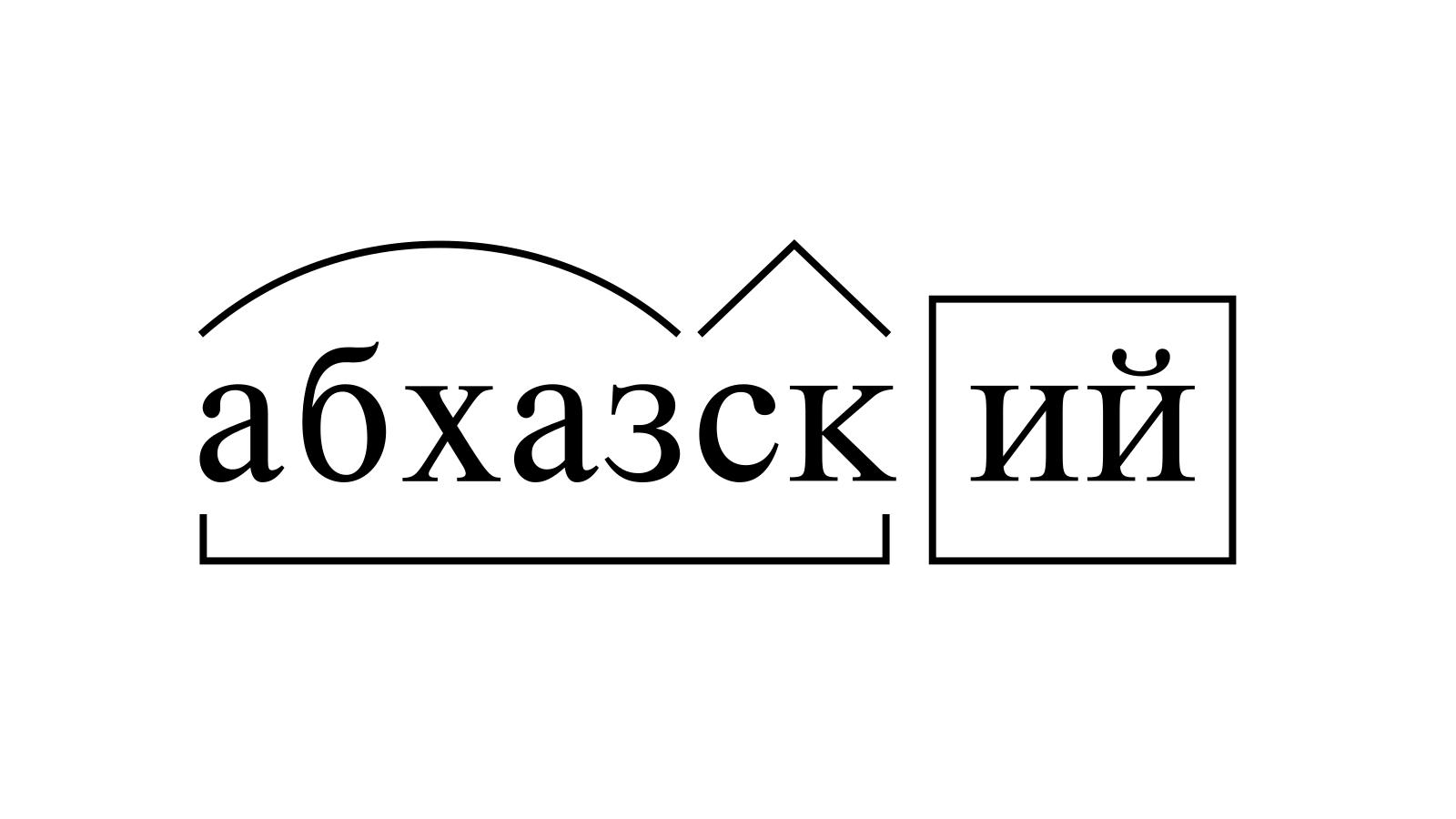 Разбор слова «абхазский» по составу