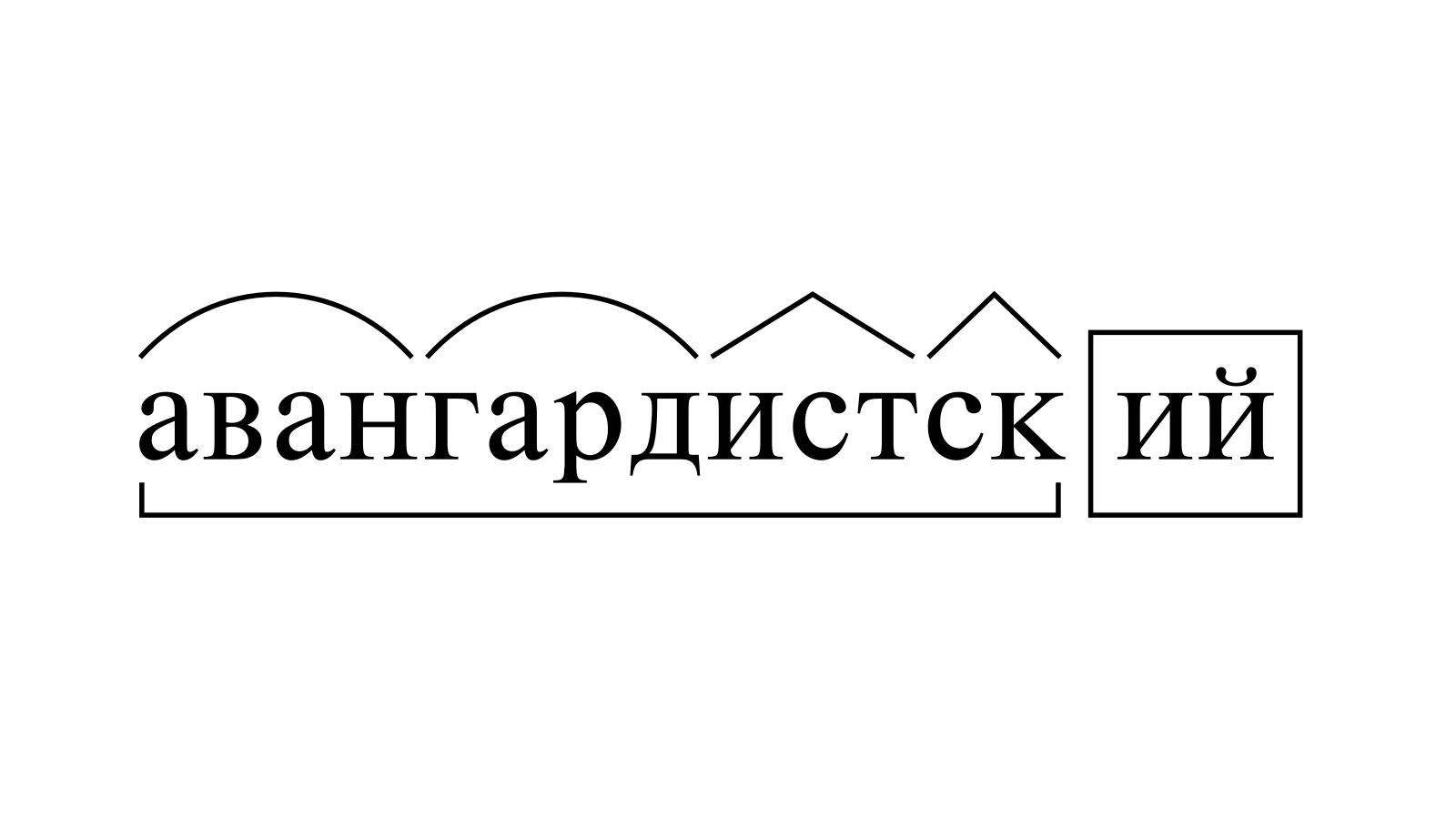 Разбор слова «авангардистский» по составу