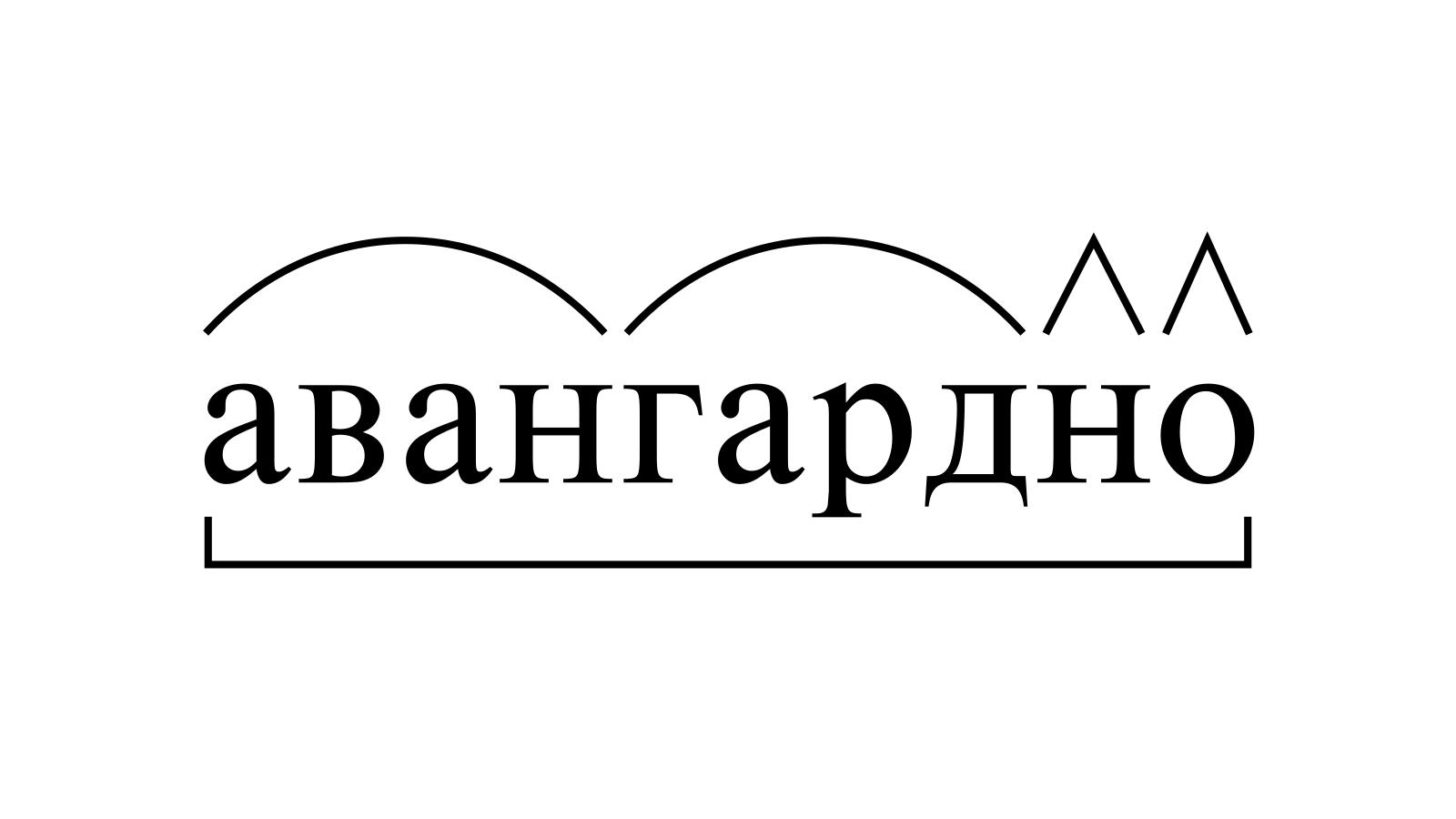 Разбор слова «авангардно» по составу