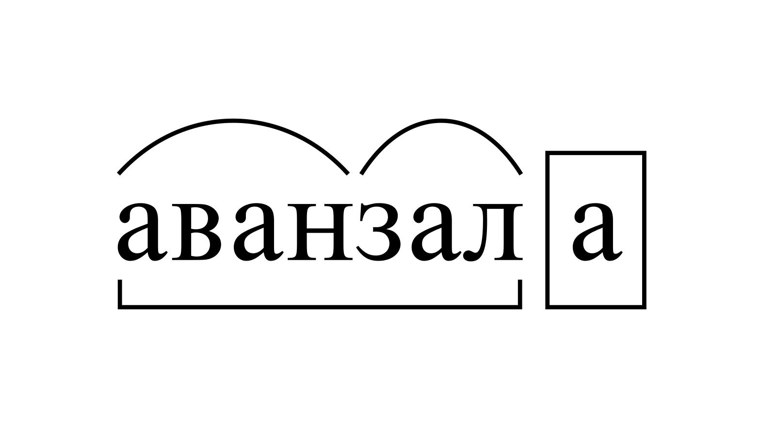 Разбор слова «аванзала» по составу