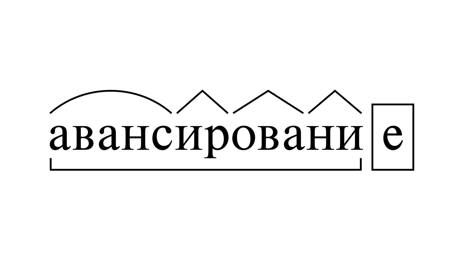 Разбор слова «авансирование» по составу