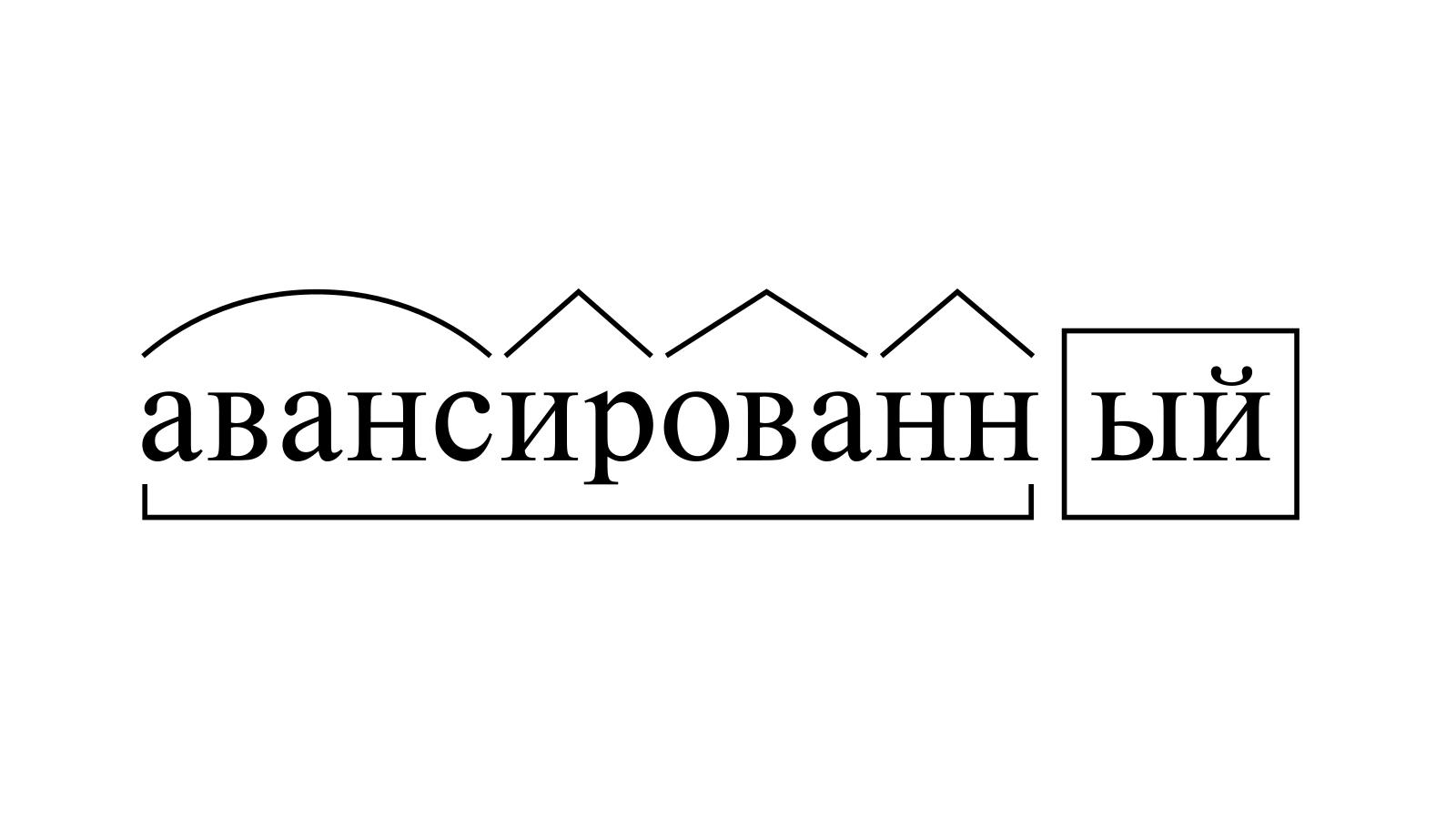Разбор слова «авансированный» по составу