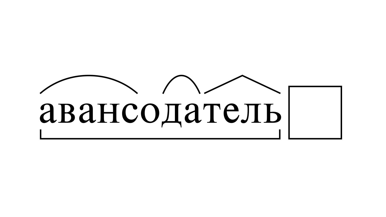 Разбор слова «авансодатель» по составу
