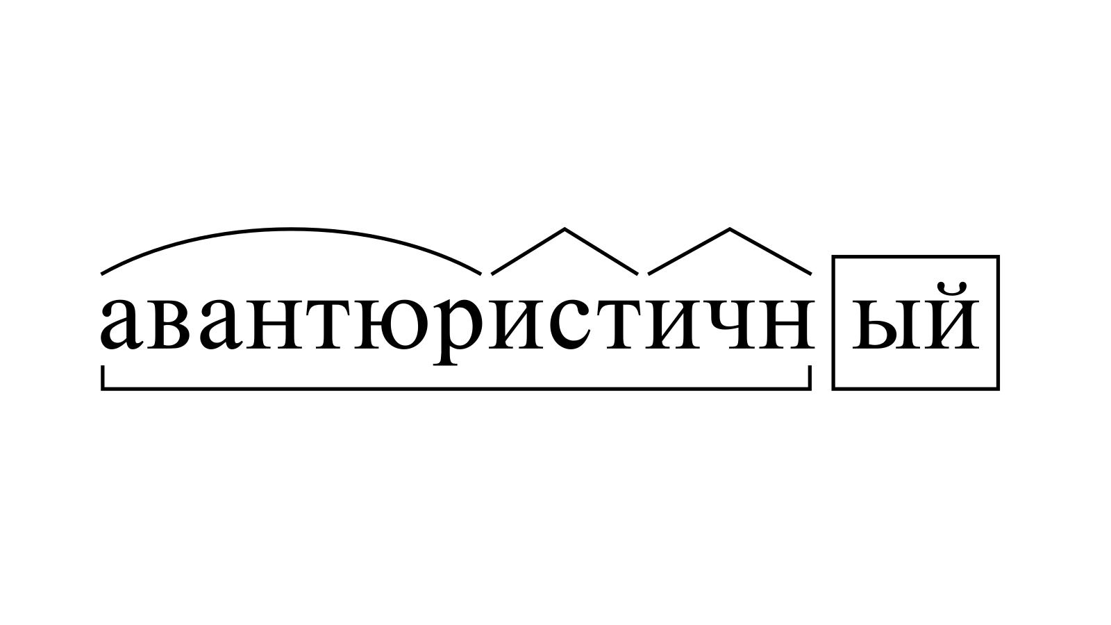 Разбор слова «авантюристичный» по составу