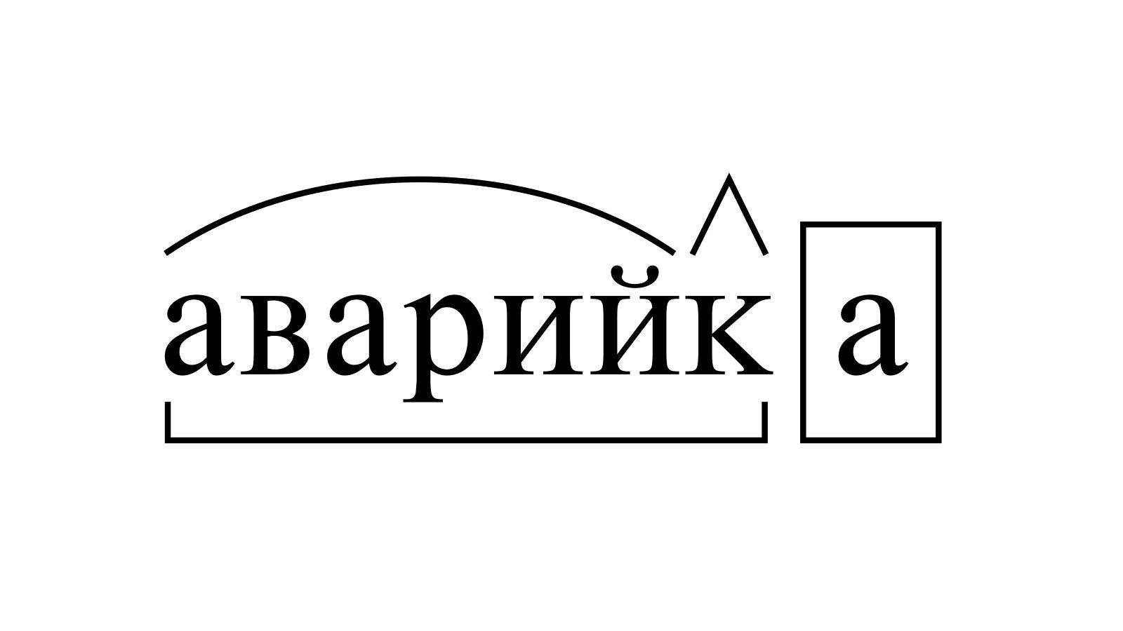 Разбор слова «аварийка» по составу